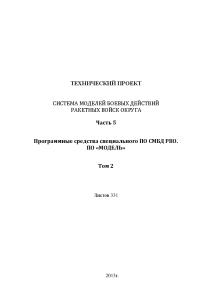 ТП.Часть 5 Том 2 - ПО Модель