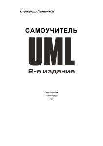 Леоненков А. Самоучитель UML (2-е издание, 2004)