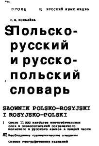 1.Slownik.polsko-rosyjski.i.rosyjsko-polski