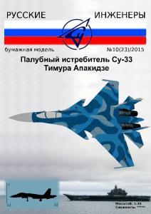 23. Su-33