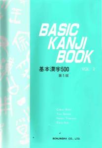 Basic Kanji Book vol2