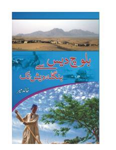 BOOK-Khalid Mir