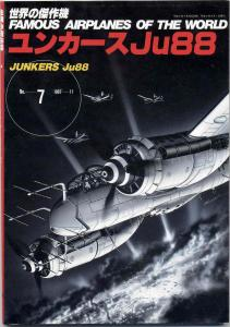 Bunrin Do - Famous Airplanes of the world 07