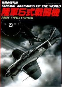 Bunrin Do - Famous Airplanes of the world 23 - Kawasaki-Ki100