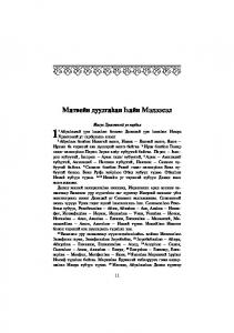 Buryat Bible - New Testament