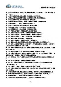 Chinese Union, New Testament Simplified