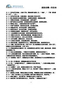 Chinese Union, New Testament (Traditional)
