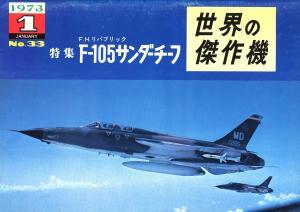 Famous Airplanes 033 - Republic F-105 Thunderchief