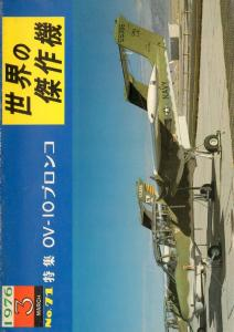 Famous Airplanes 071 - Rockwell International OV-10 Bronco