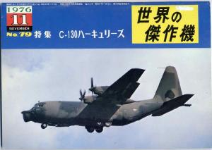 Famous Airplanes 079 - C-130