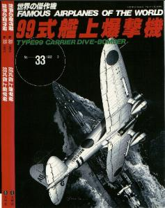Famous Airplanes Of The World 033 - Aichi d3A