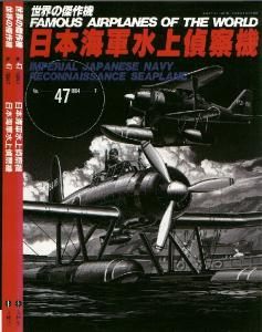 Famous Airplanes Of The World 047 - Imperial Japanese Navy Reconnaissance Seaplane