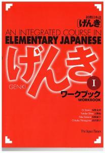 Genki I - Workbook