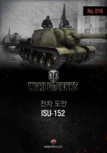 ISU-152 [World Of Paper Tanks Korea 016]