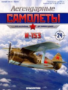Legendarne samoloty 024 I-153