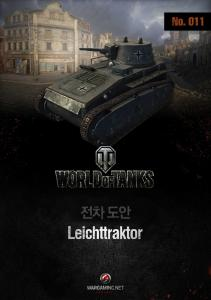Leichttraktor [World Of Paper Tanks Korea 011]