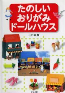 Makoto Yamaguchi - Doll House