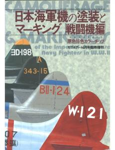 Model Art 272 - Camouflage & Markings of The Imperial Japanese Navy Fighters in WWII