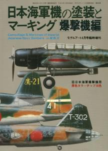 Model Art 406 - Camouflage & Markings of Imperial Japanese Navy Bombers in WWII