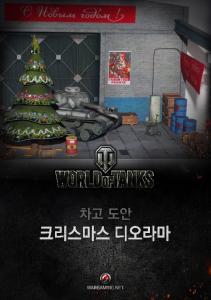 Noworoczna diorama [World Of Paper Tanks Korea]