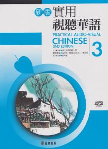 PAVC Practical Audio-Visual Chinese 3 Students Book