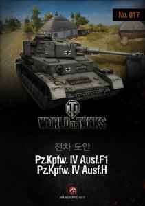 Pz.Kpfw. IV [World Of Paper Tanks Korea 017]
