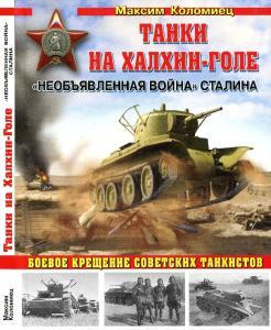 Tanks at Khalkhin-Gol