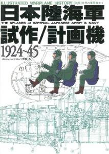 The Xplanes of Imperial Japanese Army & Navy 1924 45
