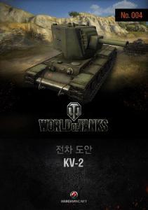 V-2 [World of Paper Tanks Korea 009]