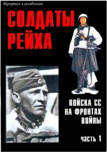 Waffen-SS On The Battlefield Vol 1-in Russian