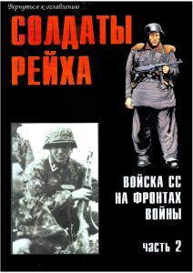 Waffen-SS On The Battlefield Vol 2-in Russian