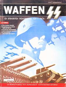 Waffen SS - The elite forces of III Reich (Part 1)